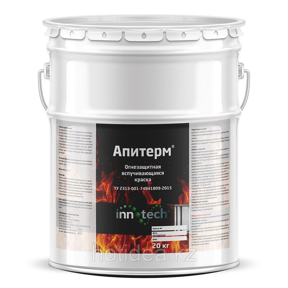 Апитерм®  (водорастворимая) – краска для огнезащитной обработки металлических строительных конструкций