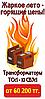 Жаркое лето - горящие цены! Трансформаторы ТОЛ - 10 СВЭЛ от 60 200тг.