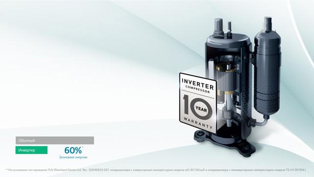 Инверторный компрессор с 10-летней гарантией