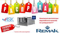 Канальные вентиляторы компании REMAK