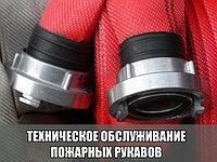 Содержание, обслуживание и ремонт пожарных  рукавов