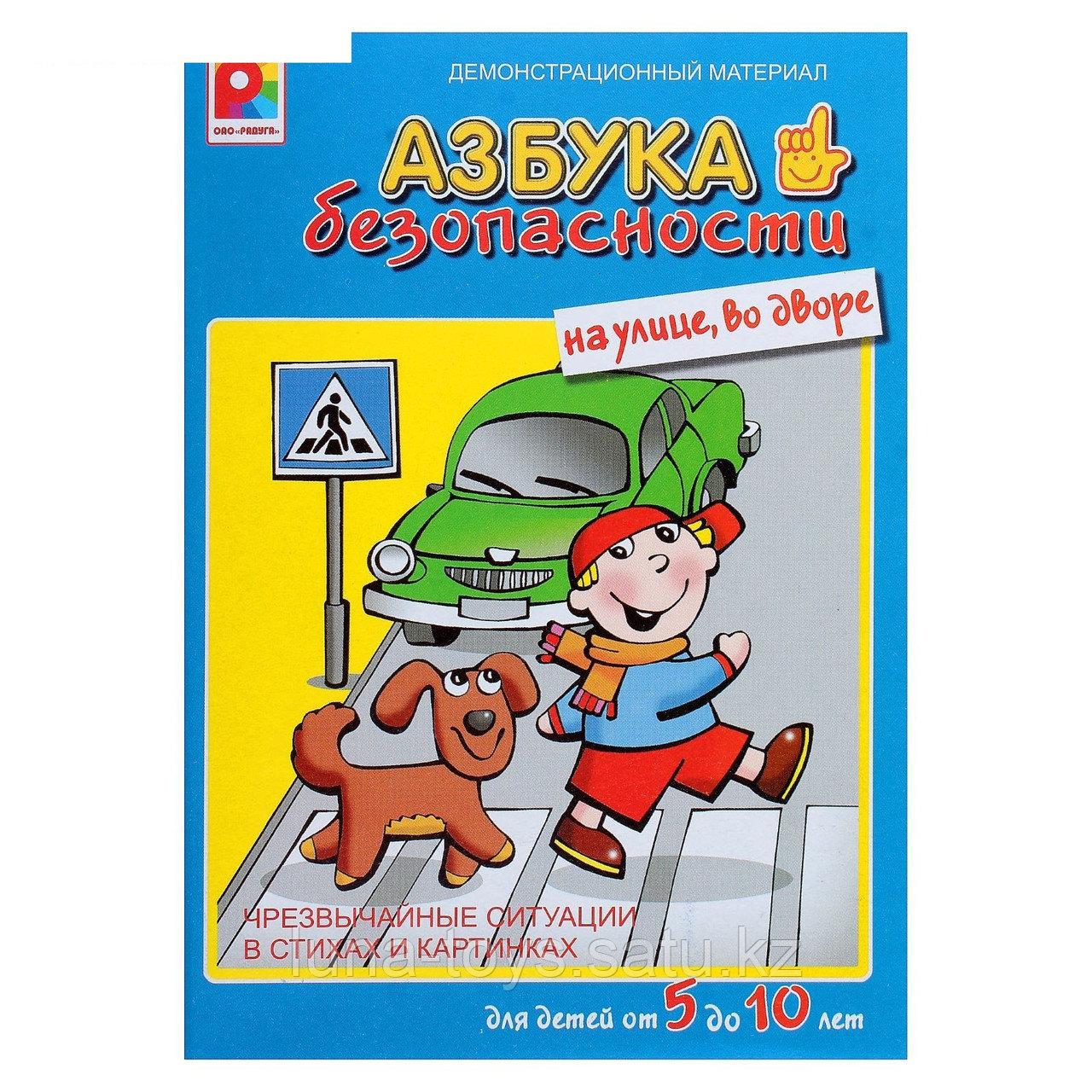 """Игра настольная """"Азбука безопасности. На улице"""" С-840"""
