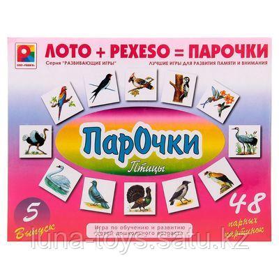 """Игра настольная """"Парочки-5"""" С-176"""