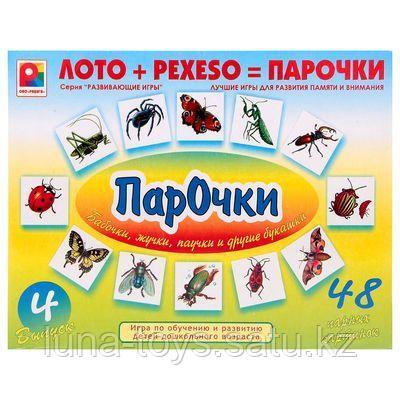 """Игра настольная """"Парочки-4"""" С-162"""