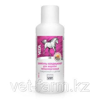 Шампунь-бальзам для жеребят гипоаллергенный с кератином и дёгтем 500мл