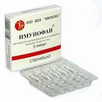 Иммунофан, по 1 мл (упаковка 5 ампул) цена за 1-у ампулу