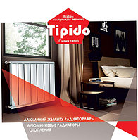 Радиаторы TIPIDO
