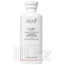 Шампунь «Кератиновый Комплекс» - Keune Care Shampoo Keratin Smooth 300 мл.