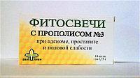 Фитосвечи (суппозитории) №3, Простатит, аденома, половая слабость, 10шт