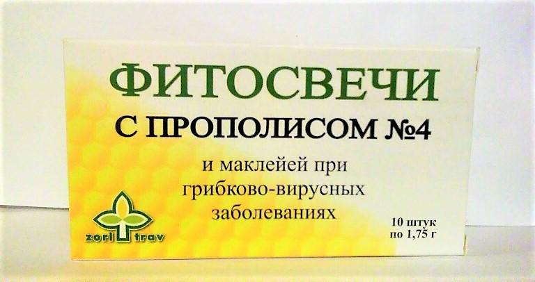 Фитосвечи (суппозитории) №4, Грибково-вирусные, с маклейей и маслом черного дерева, 10шт