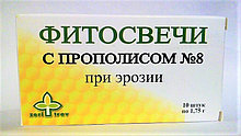 Фитосвечи (суппозитории) №8, При эрозии, 10шт