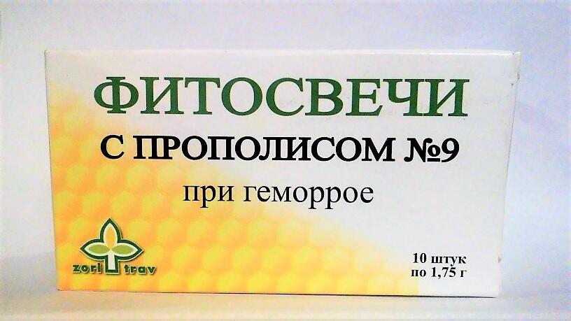 Фитосвечи (суппозитории) №9, При геморрое, 10шт