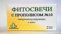 Фитосвечи (суппозитории) №10, Иммуномодулирующие с алоэ, 10шт