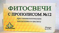 Фитосвечи (суппозитории) №12, Гинекологические (воспаления и цистит), 10шт