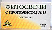 Фитосвечи (суппозитории) №13, Почечные, 10шт