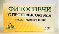 Фитосвечи (суппозитории) №16, с маслом черного тмина (лечение климакса), 10шт