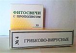 Фитосвечи (суппозитории) №4, Грибково-вирусные, с маклейей и маслом черного дерева, 30шт, фото 2
