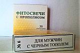 Фитосвечи (суппозитории) №6, для мужчин (повышение потенции, лечение половой слабости и бесплодия), 30шт, фото 2