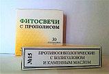 Фитосвечи (суппозитории) №15, Противоонкологические с болиголовом и каменным маслом, 30шт, фото 2