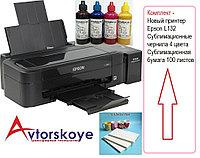 Принтер Epson L132 + Сублимационные чернила + бумага + ICC Профиль