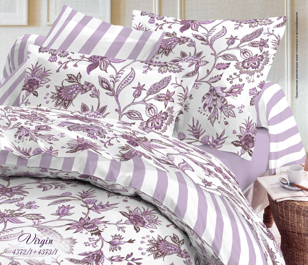 Комплект постельного белья, Virgin
