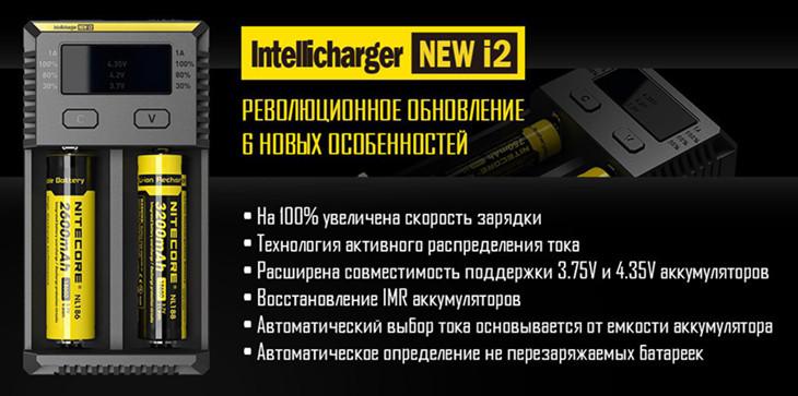Зарядное устройство NITECORE i2 с дисплеем на 2 батареи