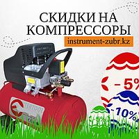 Скидка от магазина instrument-zubr на воздушные компрессора ZUBR