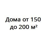 Дома от 150 до 200 м²