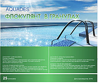 Химия для бассейна Флокулянт Гранулы 25кг Aquades (Испания)