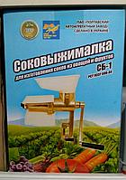 Соковыжималка ручная СБ-1