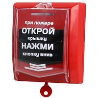 Извещатель пожарный Сибирский Арсенал ИПР-Р2 ручной радиоканальный, фото 1