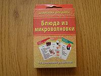 Шпаргалки-наборы карточек развивающие
