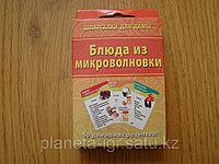 Шпаргалки для дамы: Блюда из микроволновки, фото 1