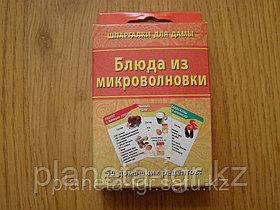 Шпаргалки для дамы: Блюда из микроволновки