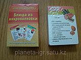 Шпаргалки для дамы: Блюда из микроволновки, фото 5