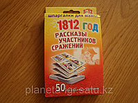 Шпаргалки для мамы Большие шпаргалки для мамы 1812 год. Рассказы участников сражений 5-12 лет, №155