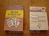 Шпаргалки для мамы Детям о природе, 5-10 лет № 27, фото 5