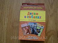 Шпаргалки для мамы Детям о собаках 5-12 лет  № 46