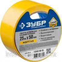 Разметочная клейкая лента, ЗУБР Профессионал 12243-50-25, цвет желтый, 50мм х 25м