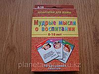 Шпаргалки для мамы Мудрые мысли о воспитании, 0-10 лет, №14