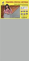 Подложка Солид листоваая Серая / 5,25м2 /1050х500х3мм, фото 1