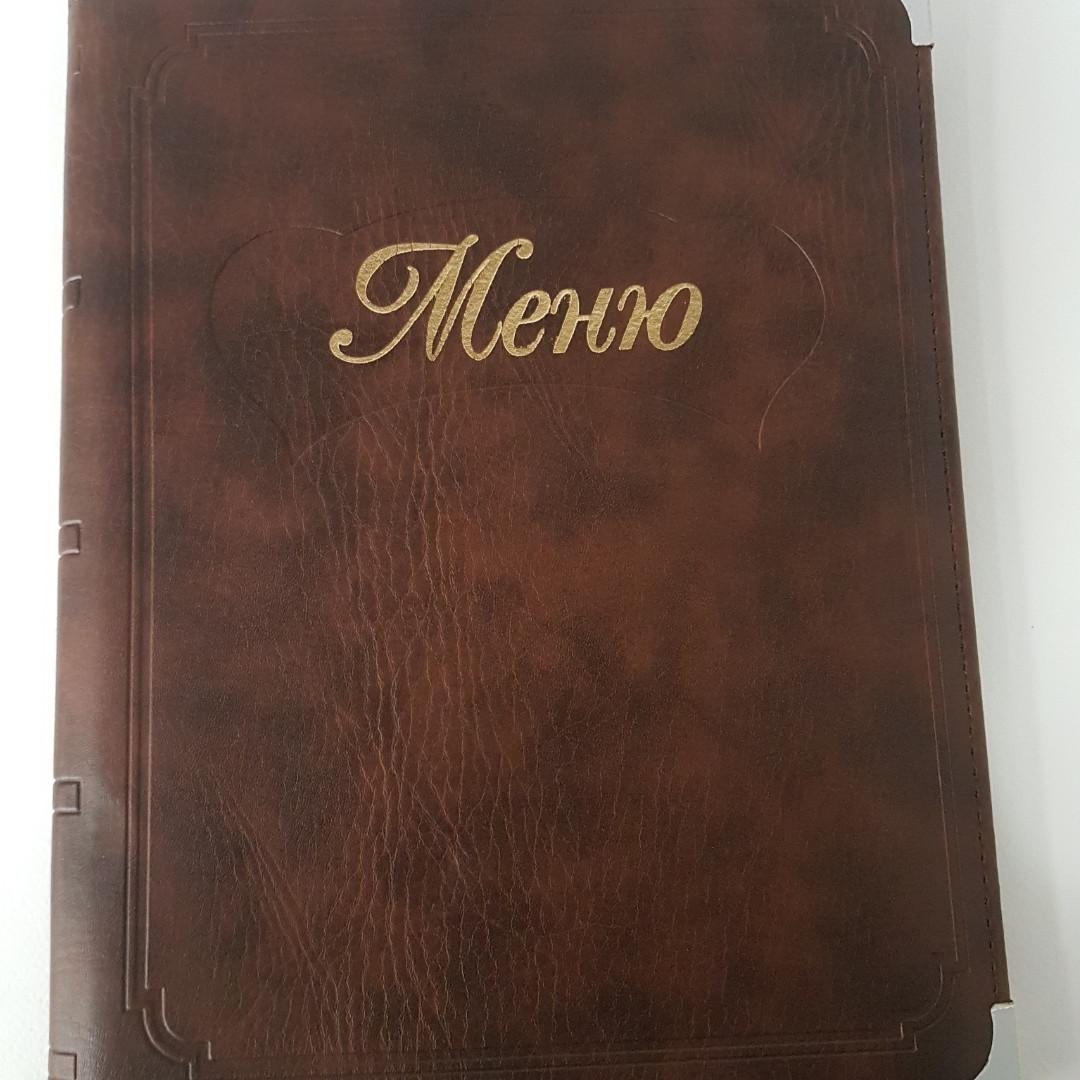 Папка меню для ресторана