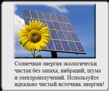 Солнечные панели, солнечные батареи