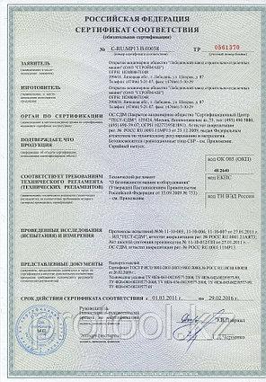 Бетоносмеситель СБР-100 100 л, 0,7 кВт, 220 В, фото 2