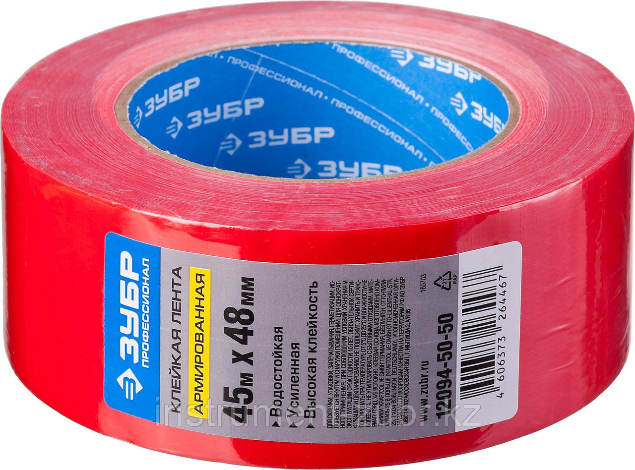 Армированная лента, ЗУБР Профессионал 12094-50-50, универсальная, влагостойкая, 48мм х 45м, красная