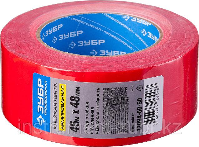 Армированная лента, ЗУБР Профессионал 12094-50-50, универсальная, влагостойкая, 48мм х 45м, красная, фото 2