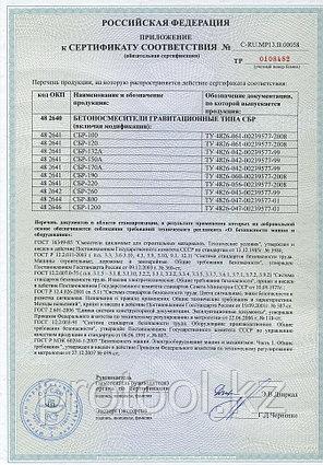Бетономешалка СБР-190 190 л, 1,0 кВт, 220 В, фото 2