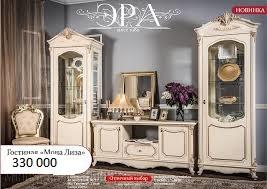 МОНА ЛИЗА, гостиная мебель, крем