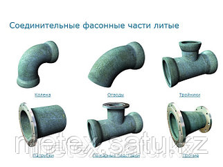 Фасонные части из ВЧШГ