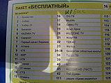 """Комплект """"ОТАУ ТВ""""-29+66 каналов с установкой.  , фото 7"""